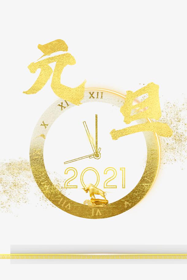 元旦时钟2021倒计时