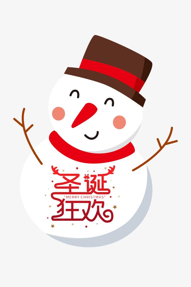圣诞狂欢插画
