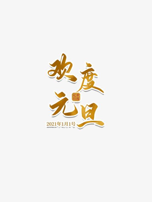 金色欢度元旦艺术字