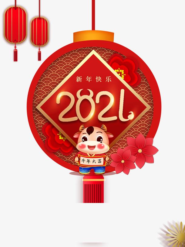 2021新年快乐卡通画