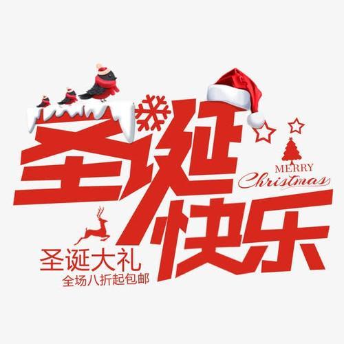 圣诞快乐免抠字体