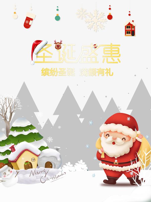 圣诞节主题促销图片