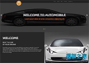 汽车维修改装店网页模板