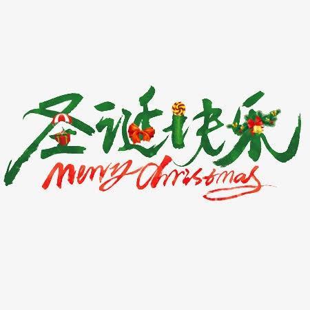 圣诞快乐卡通趣味元素字体