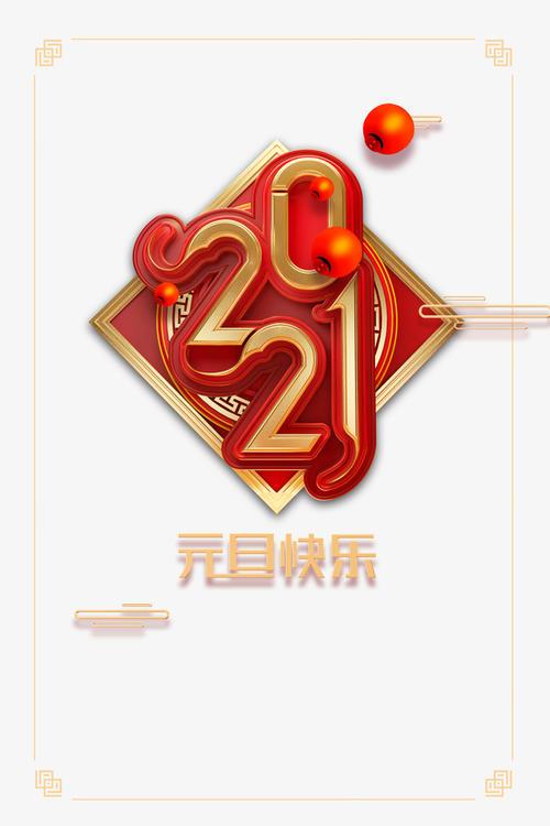 2021元旦快乐新年背景