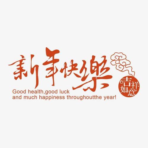 新年快乐祝福艺术字体设计