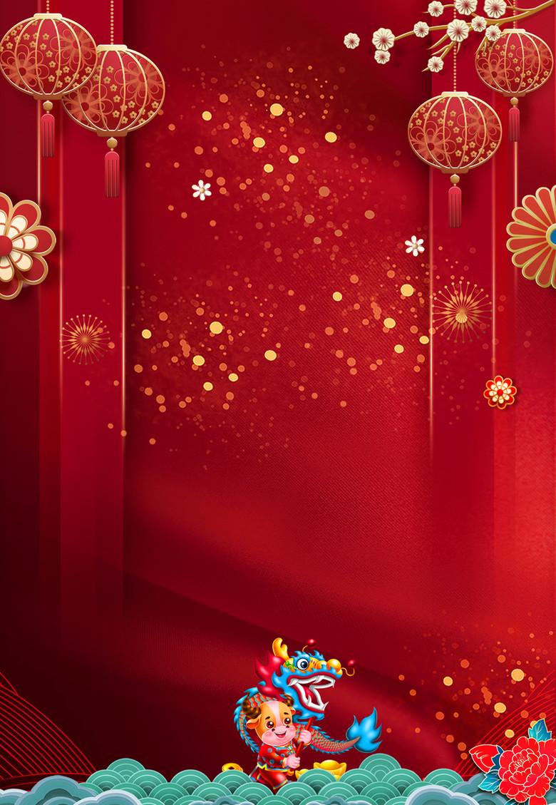 元旦节新年海报红色喜庆背景
