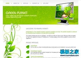 绿色心情环保企业模板