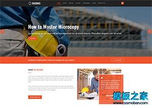 建筑施工响应式网站模板