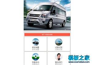 汽车销售4s店网站模板
