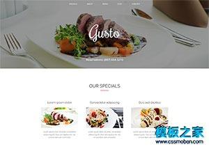 美食西餐厅引导页bootstrap模板