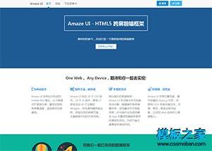 Amaze UI框架Web网站模板