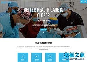 蓝色医疗服务机构响应式模板