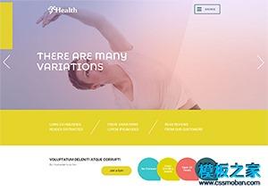 健康运动会所网站模板