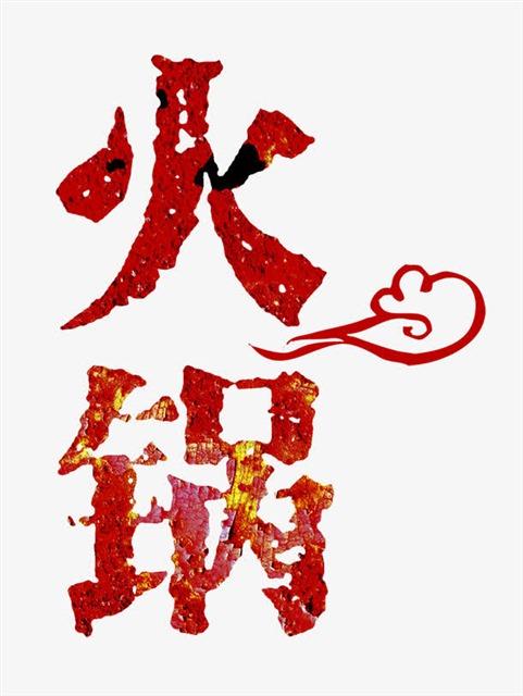 火锅艺术字体设计