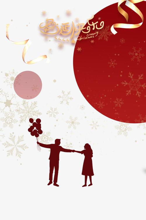 圣诞快乐人物剪影
