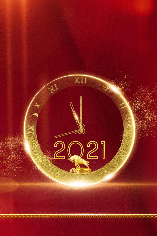 元旦2021时钟中国风背景