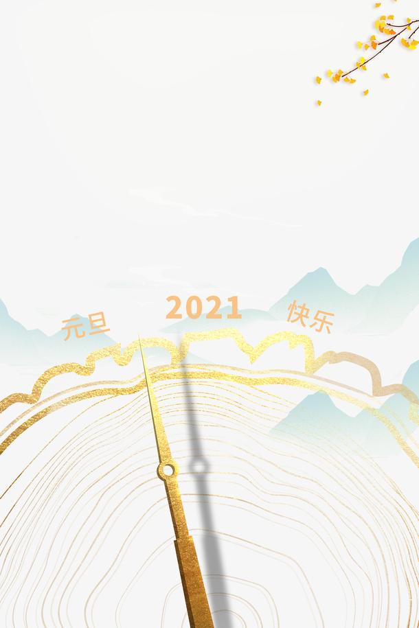 2021跨年倒计时背景