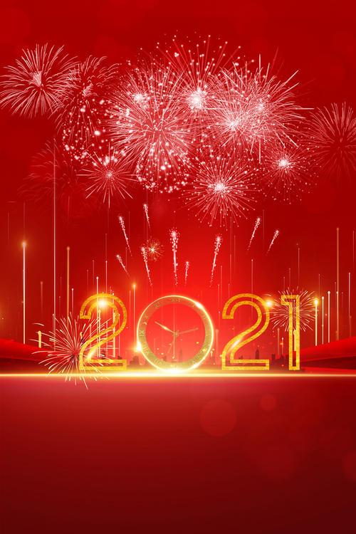 2021跨年潮图