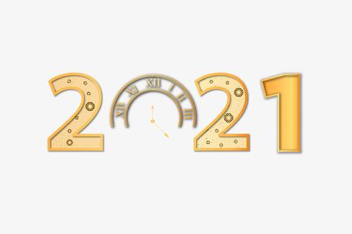 2021时间创意艺术字
