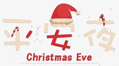 圣诞平安夜可爱卡通字体