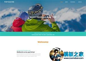 自由行旅游徒步专题网站模板