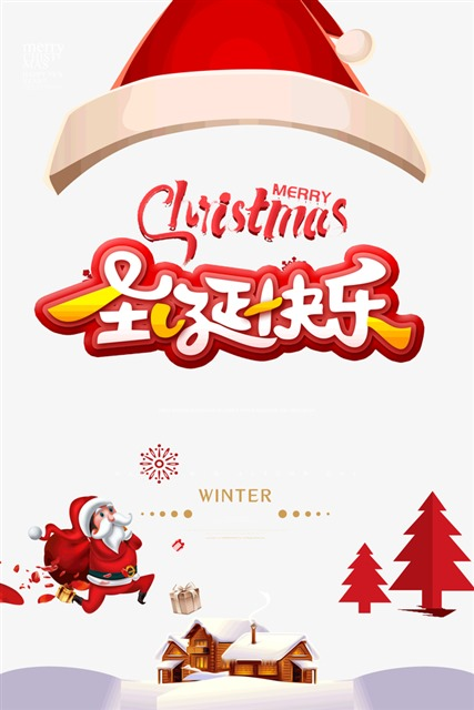 圣诞快乐创意绘画