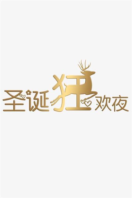 圣诞狂欢夜金色艺术字体