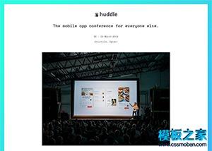 互联网活动发布会html5模板
