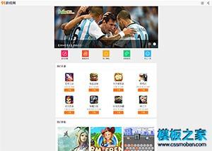 手机游戏APP应用网站模板
