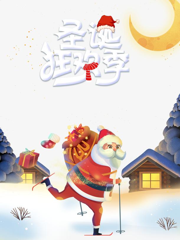 圣诞狂欢季宣传图片