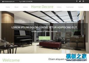 家装装修公司网页模板