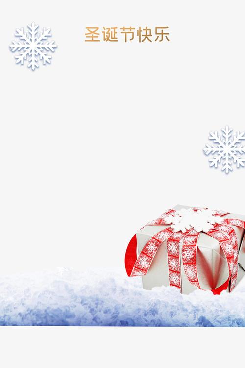 圣诞快乐雪花礼盒