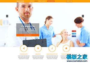 医疗健康公司网页模板