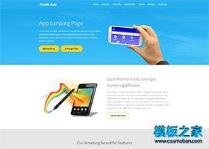 App引导展示页网页模板