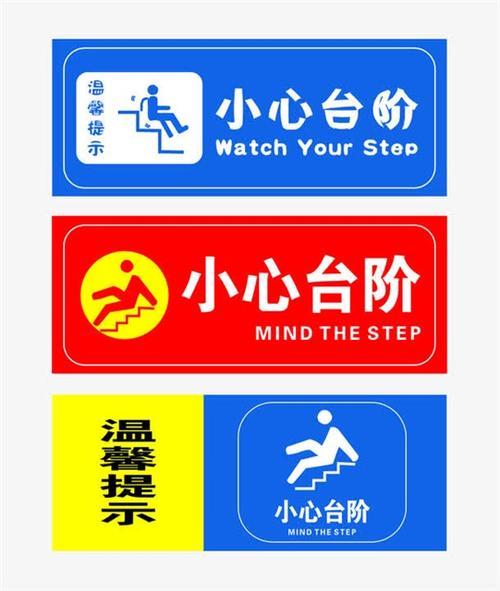 小心台阶警示公共标识