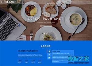 汉堡薯条快餐厅网站模板
