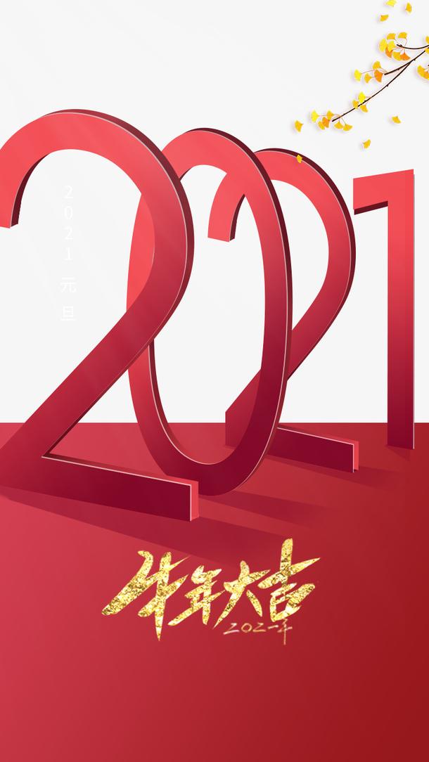 2021牛年大吉新年海报