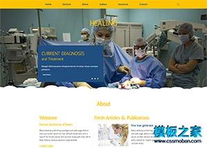 医疗机构企业网站模板