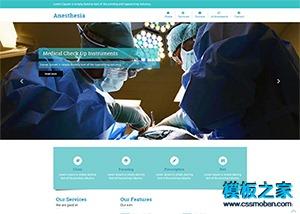 医疗设备专题网站模板