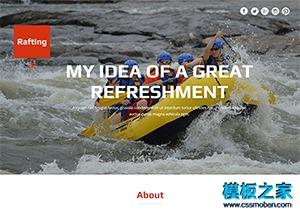 漂流旅游网站模板