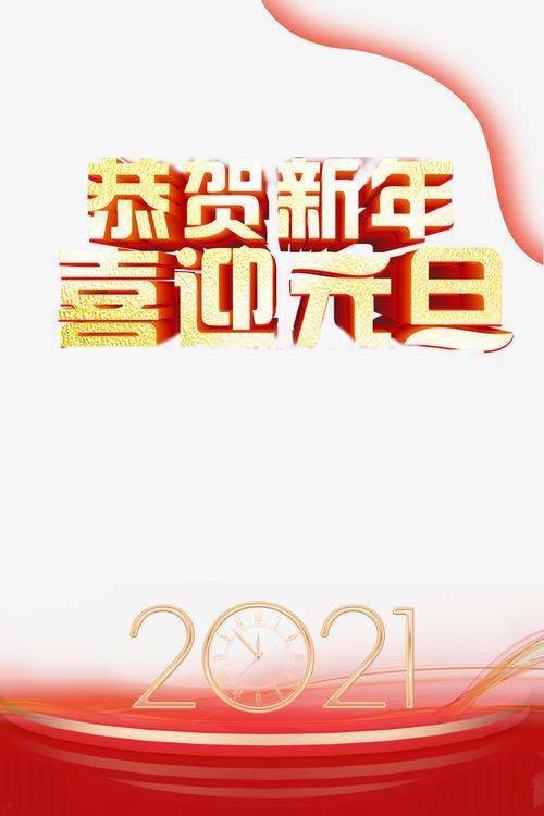 2021恭贺新年喜迎元旦