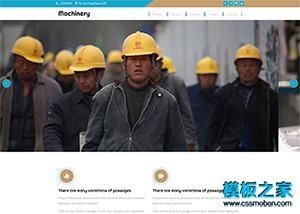 机械五金加工企业网页模板