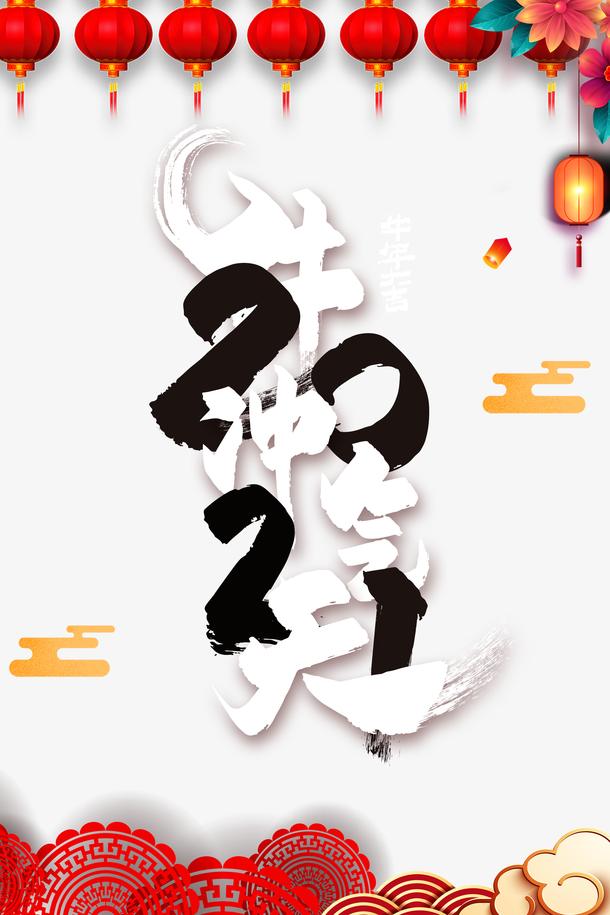 2021牛气冲天艺术字装饰