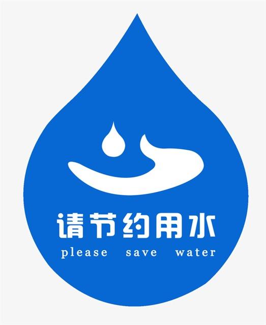 请节约用水