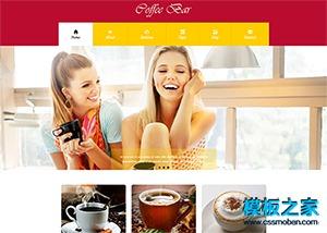 咖啡餐饮行业html5网页模板