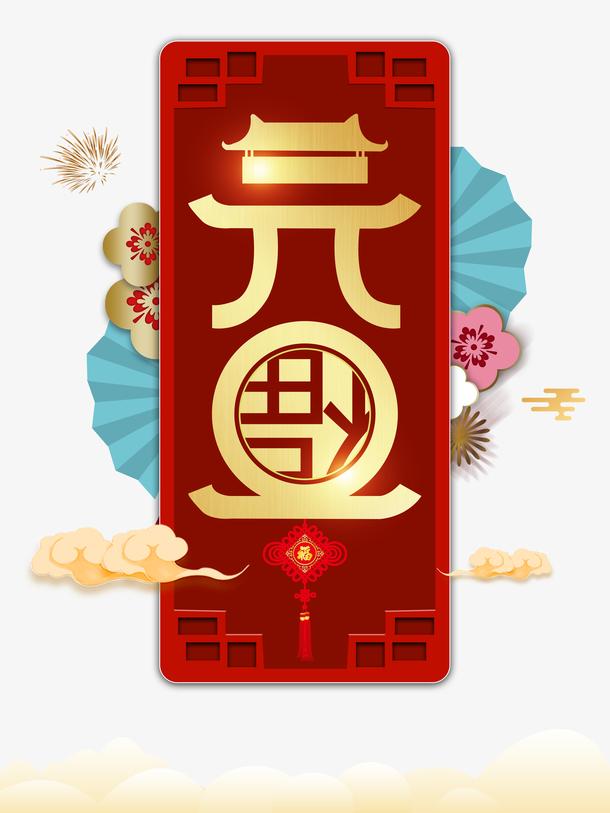 中国风元旦插画