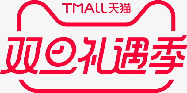 2021天猫双旦礼遇季logo