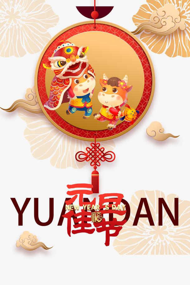 元旦节生肖牛中国风图片