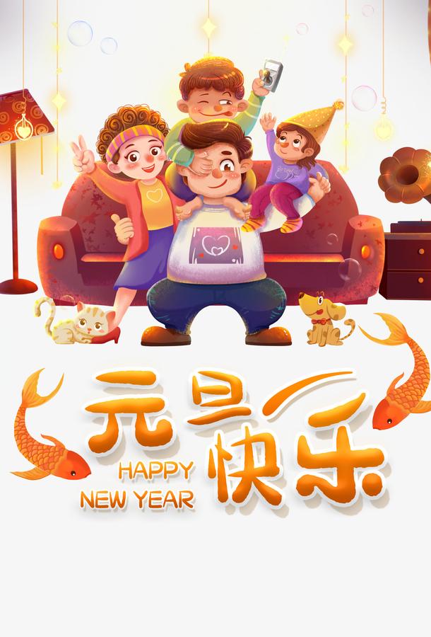 2021元旦快乐祝福带字图片